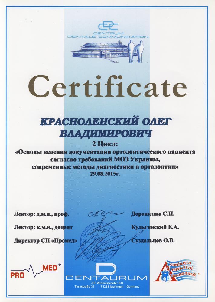Krasnolenskyi Oleg - ПРИЗМА