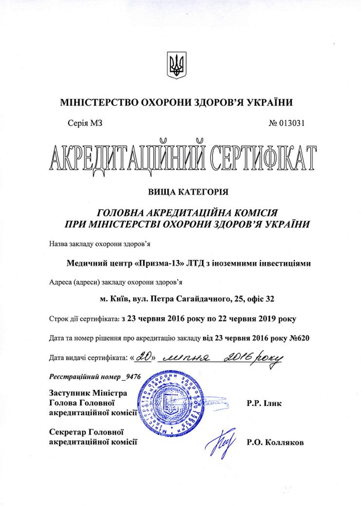 аккредитація